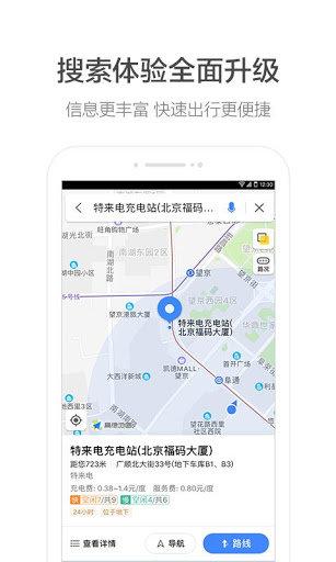 高德地图谷歌版