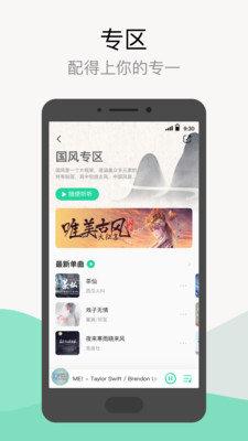 QQ音乐谷歌版