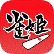 雀姬麻将官网版