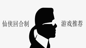 仙侠回合制游戏推荐