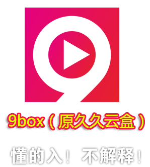 9box云盒