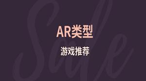 AR类型游戏推荐
