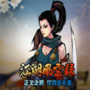 江湖风云录2019最新破解版