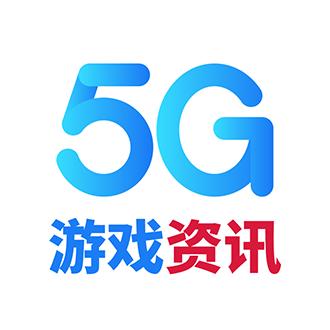 5G游戏资讯