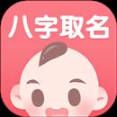宝宝八字起名宝典app