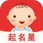 起名星宝宝取名app