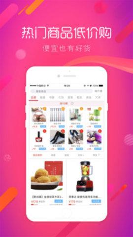 花生优选优惠券app下载-花生优选优惠券手机版下载安装