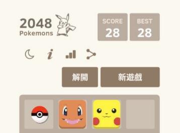 2048宝可梦