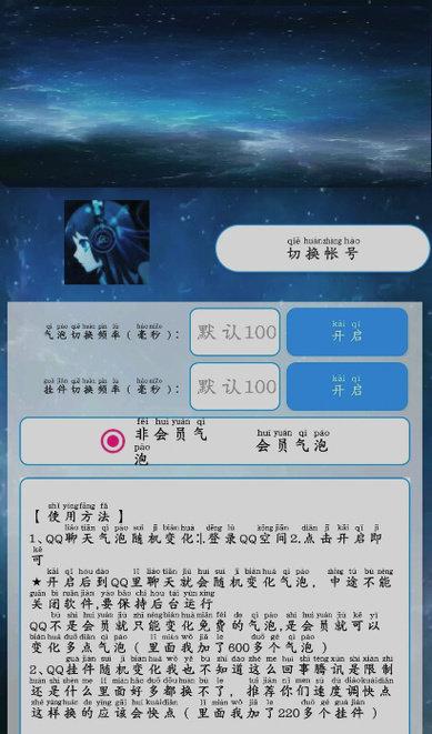 QQ百变气泡挂件