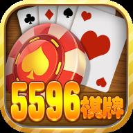 5596棋牌