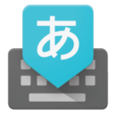 谷歌日文输入法