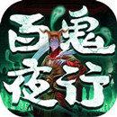 百鬼夜行镇灵传说iOS版