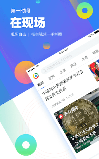 腾讯新闻谷歌版