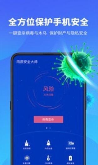 雨燕安全大师APP最新-雨燕安全大师手机版下载安装