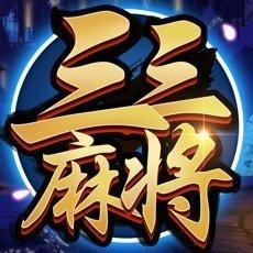 广安三三麻将