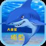 大金鲨捕鱼3期