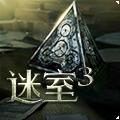 迷室3中文版