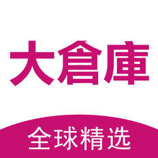 大仓库全球精选