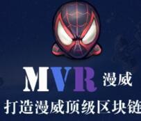MVR漫威链