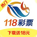 118彩票2019版