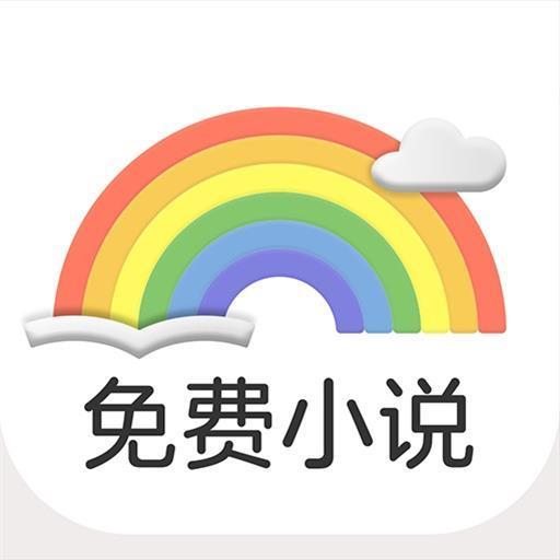 彩虹免费小说