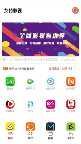 艾特影视app安卓下载-艾特影视手机版2019下载安装