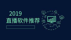 2019直播软件推荐