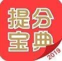2019中考提分宝典