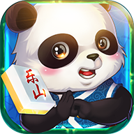 熊猫乐山麻将