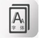 手机字体个性切换