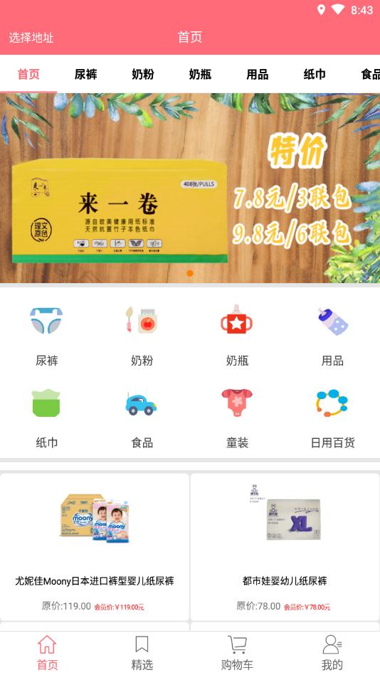 百家优品app官方版下载安装图片1