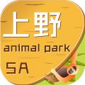 上海野生动物园ios版