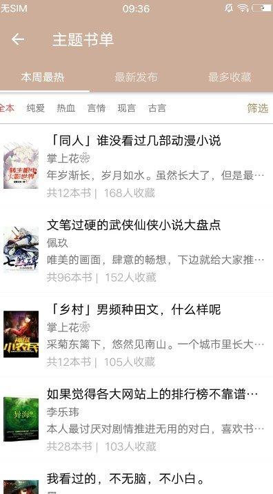 友搜原创小说app最新下载-友搜原创小说手机版下载
