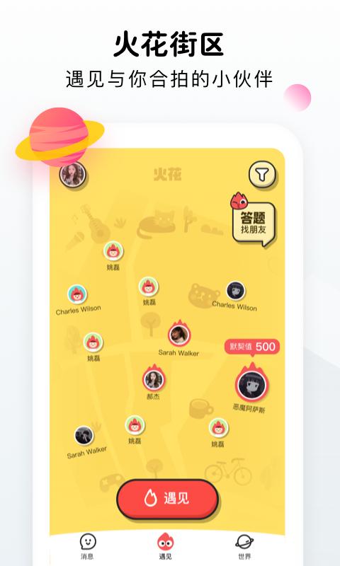 火花点点官方app下载手机版图片2