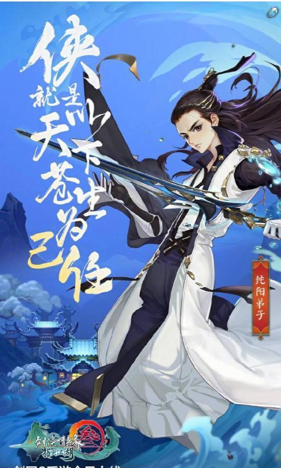 剑网3指尖江湖助手