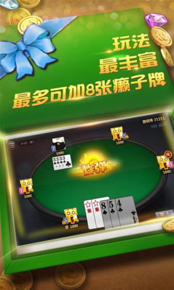 枫林绿洲棋牌