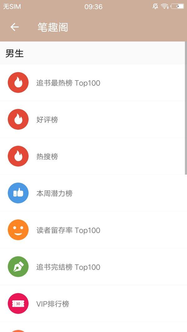风骑小说app最新下载-风骑小说安卓版免费下载