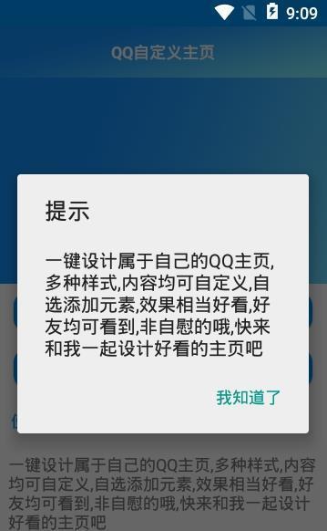 QQ自定义主页