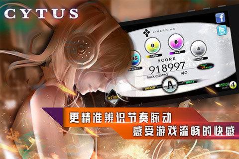 音乐世界Cytus