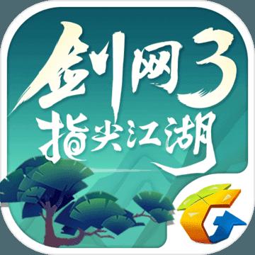 剑网三:指尖江湖