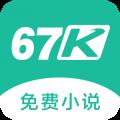 67k小说