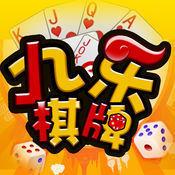 九乐棋牌游戏