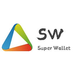 SW超級錢包