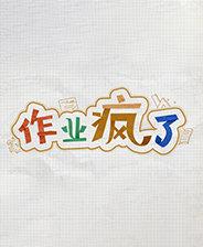 黄冈试题集