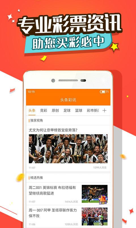 海南七星彩app