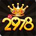 2978電玩城