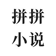 拼拼全本免费小说