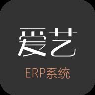 爱艺ERP