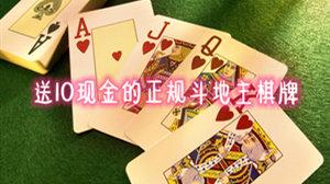 送10金币的正规斗地主棋牌