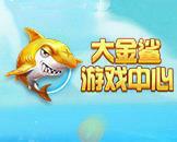 大金鯊游戲中心